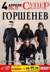 Горшенев, концерт (16+)
