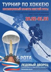 Турнир по хоккею, посвященный памяти 6-й роты (6+)