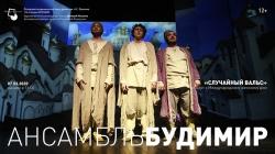 «Случайный вальс», музыкальный спектакль (12+)