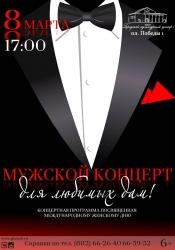 Мужской концерт для любимых дам (6+)