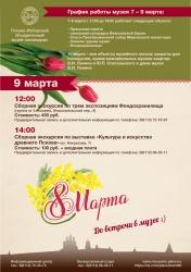 Афиша Псково-Изборского объединенного музея-заповедника в праздничные дни (6+)