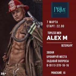 Topless men Alex M, вечеринка (18+)