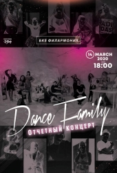 Праздничный концерт школы танцев «Dance Family» (0+)