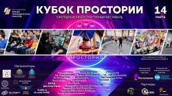 «Кубок Простории», киберспортивный фестиваль (6+)