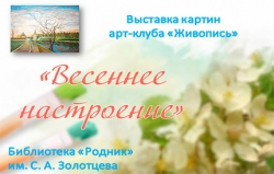 «Весеннее настроение», выставка (6+)
