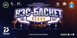 Финал Чемпионата СЗФО школьной баскетбольной лиги «КЭС-БАСКЕТ» (6+)