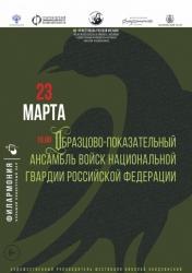 Образцово-показательный оркестр войск национальной гвардии Российской Федерации (6+)