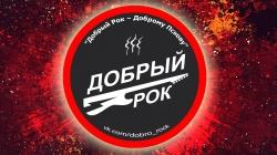 VIII Международный фестиваль живой музыки