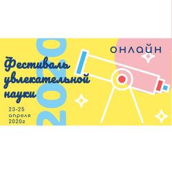 Онлайн Фестиваль Увлекательной Науки 2020