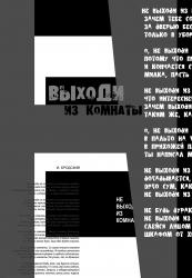 Сетевая акция «#Бродский_ВСЛУХ» к 80-летию поэта
