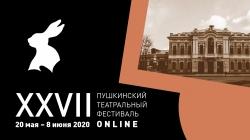 XXVII Пушкинский театральный фестиваль в онлайн-формате