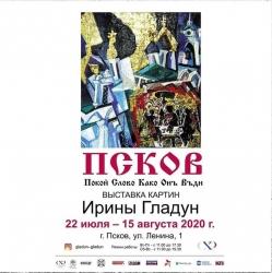 Выставка живописи члена Союза художников России, Ирины ГЛАДУН!