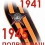 Торжественное шествие ветеранов Великой Отечественной войны и  псковичей по городу