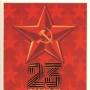 «Служить России», концерт