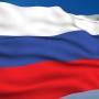 День Российского флага.