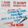 Слава B_one & Realism & Inoy & ДНК, концерт