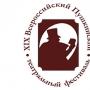 XIX всероссийский пушкинский театральный фестиваль ПСКОВ - ПУШКИНСКИЕ ГОРЫ