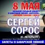 Сергей Сорос, концерт