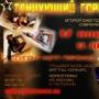 II Ежегодный фестиваль современного танца «Танцующий город-2012»