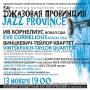 XVII Ежегодный джазовый международный фестиваль