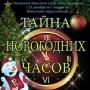 «Тайна новогодних часов» новогоднее представление