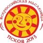Всероссийская Масленица в Пскове - 2013