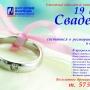 Свадебное шоу1