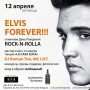 Elvis forever, вечеринка