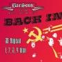 Back in USSR, вечеринка