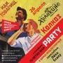 Колхоз-party