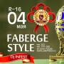 Faberge Style, вечеринка