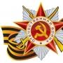 68-я годовщина Победы в Великой Отечественной войне
