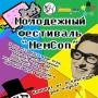 "Молодежный фестиваль ""MemCon"""