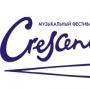IX музыкальный фестиваль «Сrescendo»