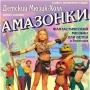 Фантастический мюзикл для детей и взрослых
