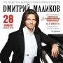 «Урок музыки» с Дмитрием Маликовым