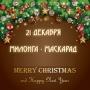 Новогодняя МИЛОНГА-МАСКАРАД