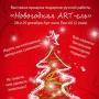 Новогодняя ART-ель, выставка-ярмарка