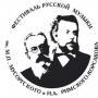 40-й фестиваль русской музыки, посвященный 175-летию со дня рождения М. П. Мусоргского и 170-летию Н. А. Римского-Корсакова.