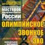 «Олимпийское звонковое эхо», выставка