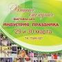 Индустрия праздника. Псков-2014, выставка