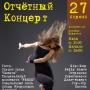 Отчетный концерт школы танцев
