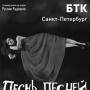 Санкт-Петербургский Большой Театр Кукол «Песнь песней»