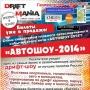 Авто-Шоу 2014