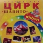 Московский цирк шапито «Клоун»