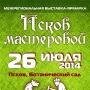 Псков мастеровой, межрегиональная выставка-ярмарка