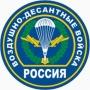 84-я годовщина со дня образования Воздушно-десантных войск РФ