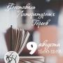 Фестиваль литературных героев