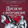 Выставка «Доспехи Западной Европы XVI — XVII вв.».