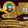 Гастрономическое путешествие в Эстонию в кафе